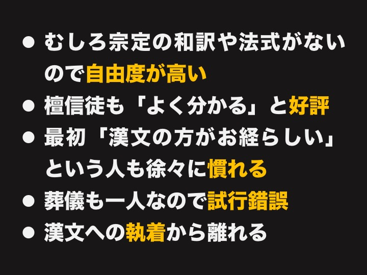 和文のお経のススメ3