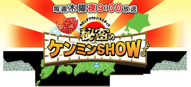 kenminshow_logo