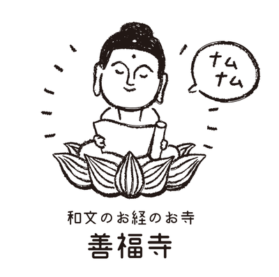 善福寺 和文のお経のお寺