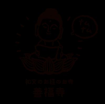 善福寺|和文のお経のお寺